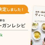 『世界一簡単なヴィーガンレシピ』新たにプッチンプリンのレシピも!