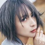 藍井エイル、新曲「鼓動」のジャケットビジュアルを公開 『NEWS 23』へ出演も