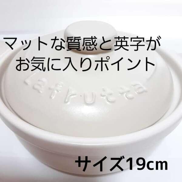 ダイソー デザイン土鍋