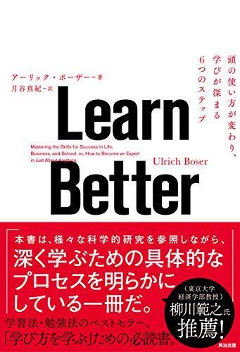 Learn Better ― 頭の使い方が変わり、学びが深まる6つのステップ