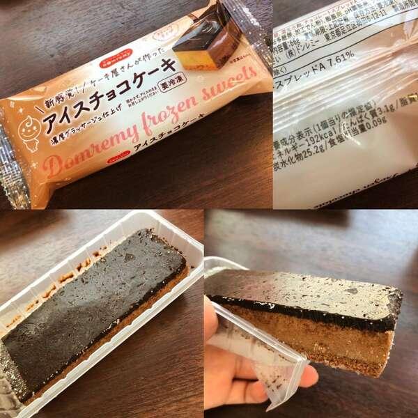 ミニストップ「アイスチョコケーキ」