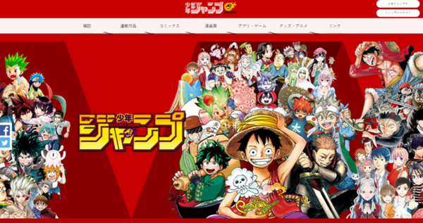 週刊少年ジャンプ公式サイト (254099)