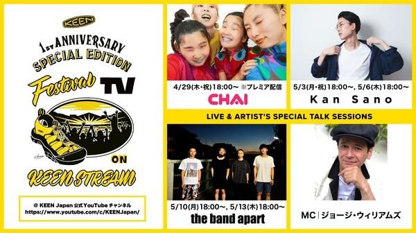 FesTV_1st_ase_flyer_a2_comp.jpg