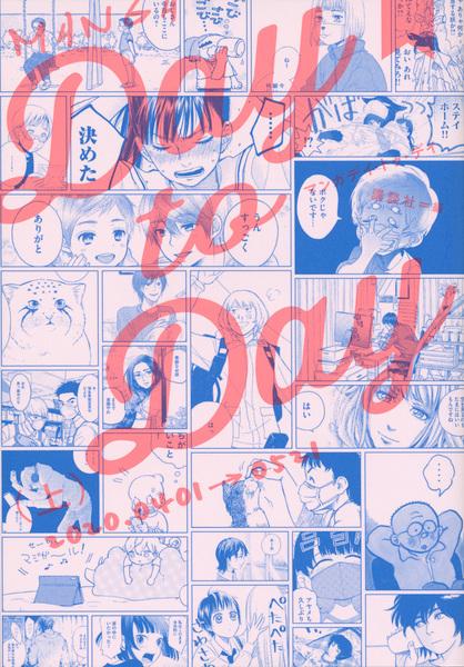 MANGA Day to Day(上)(下) 表紙画像