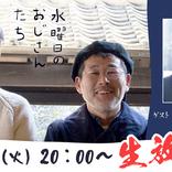 『水どう』ディレクターと元テレ東プロデューサー・佐久間宣行が台本ナシのフリートーク ニコニコチャンネル『水曜日のおじさんたち』で生放送