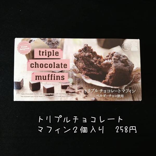 業務スーパー「トリプルチョコレートマフィン」