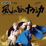 新作歌舞伎『風の谷のナウシカ』 名曲を和楽器でアレンジした、劇中曲の配信が開始