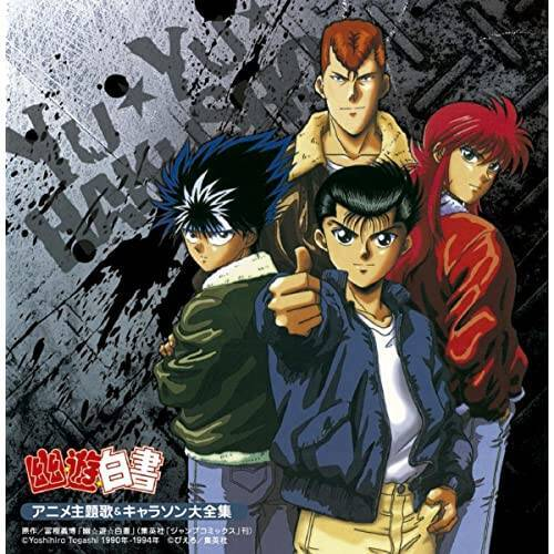決定盤「幽☆遊☆白書」アニメ主題歌&キャラソン大全集 (248938)