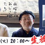 元テレ東名物プロデューサー・佐久間宣行が「水どう」ディレクターと台本ナシのフリートーク!  5月11日(火)20時より生放送!