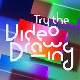 映像制作への初期衝動。8組のアーティストによる「3分以内(推奨)」の映像が集結する「Try the Video-Drawing」展が開催