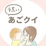 【ジッジのせいか……】息子の手荒いあごぐい、ママはヒゲがほしくなる