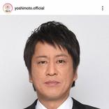 ブラマヨ吉田敬 27年前の姿に「安住紳一郎さんみたい」「坂上忍さんにも」の声