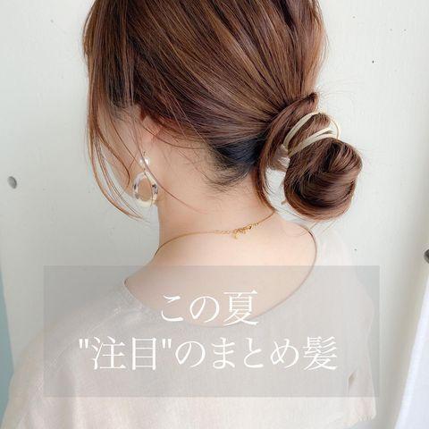 紐を使ったアップスタイルのヘアアレンジ