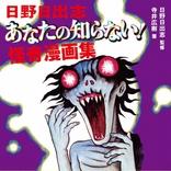 ホラー漫画家・日野日出志「描いたのを覚えてない」幻の自著集発売