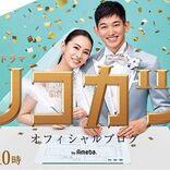 """北川景子、『リコカツ』""""恋のライバル""""と「現場ではとても仲良し」"""