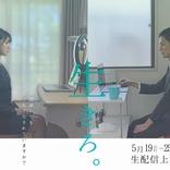 HKT48の神志那結衣主演 「社会に選ばれること」をテーマにした、オンライン公演『ありのままに生きろ。今』が上演