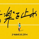 #音楽を止めるな ダンスミュージック・クラブカルチャー支援! J-WAVE×BEAMS RECORDS Tシャツ販売 第三弾の受注販売がスタート!
