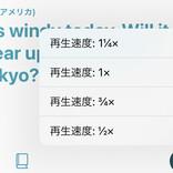 翻訳アプリが早口で聞き取れません!? - いまさら聞けないiPhoneのなぜ