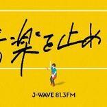 『#音楽を止めるな』J-WAVE×BEAMS RECORDS、ダンスミュージック・クラブカルチャーを支援 Tシャツ第3弾の販売が開始
