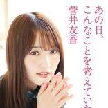 櫻坂46菅井友香 最新著作『あの日、こんなことを考えていた』衣装掲載カット公開