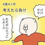 """【#7】4歳の息子が""""戦いごっこ""""の配役がクセすぎた→「壁?!!?」「センスに爆笑」"""
