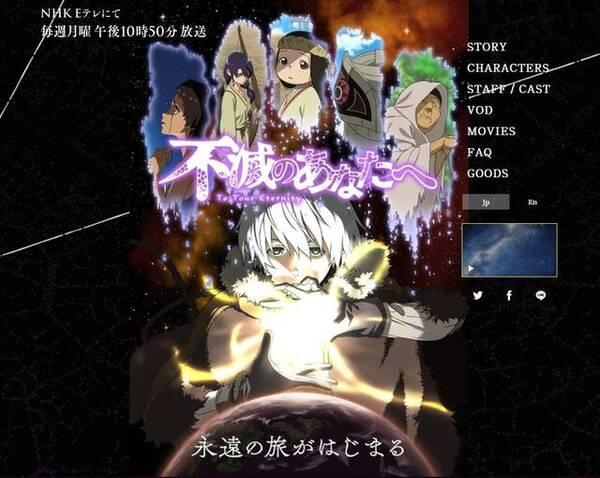 アニメ「不滅のあなたへ」公式サイト (254127)