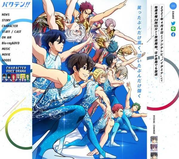 オリジナルTVアニメ『バクテン!!』公式サイト (254123)