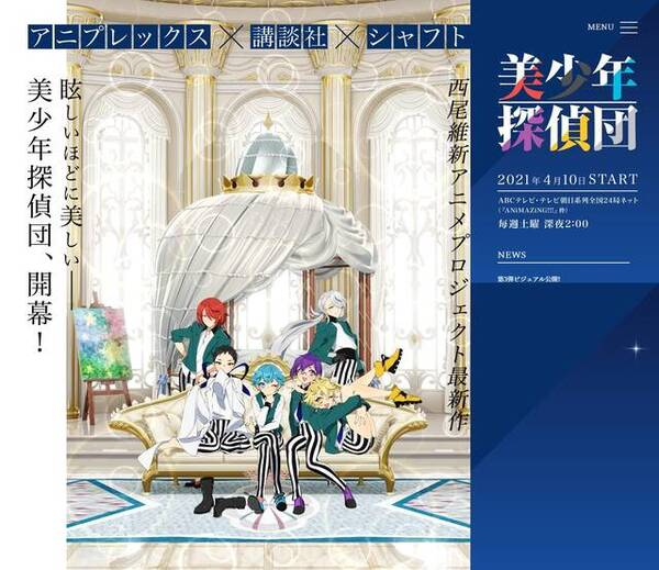 アニメ「美少年探偵団」公式サイト (254118)