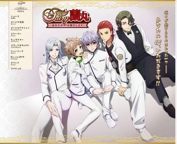 TVアニメ「Fairy蘭丸~あなたの心お助けします~」公式サイト (254115)