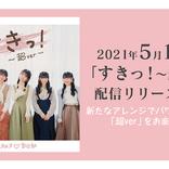 超ときめき♡宣伝部、TikTokでも人気急上昇の「すきっ!~超ver~」配信リリース決定!