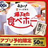 かっぱ寿司、100種以上を食べ放題! 「食べホー」7日間限定で復活