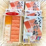 【空弁】羽田空港『空弁工房』で新千歳空港名物「いくら石狩鮨」を購入! 絶品北海道グルメをオフィスで堪能したでござる