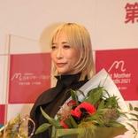 蜷川実花さん 仕事と子育ての両立の苦悩吐露 三浦瑠麗氏、タサン志麻さんも「ベストマザー賞」受賞