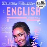 """""""あざとい""""くらいが今っぽい「モテ英語」のルール10! 『ENGLISH JOURNAL』2021年6月号発売!"""