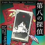【今週はこれを読め! ミステリー編】7つの作中作が登場する曲者小説『第八の探偵』