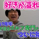 """""""ゴルフ変態おじさん""""蛍原がゴルフ専門YouTubeチャンネル『ホトゴルフ』を開設!"""