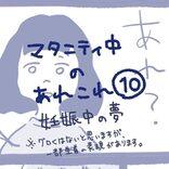 """【#10】夢オチでよかったなと思った""""妊娠中の夢""""とは?!→「人間よくできてる!」<マタニティ中のあれこれ>"""