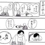 うつで教師を辞めたusaoさんの漫画で、つらい心がじんわり温まる