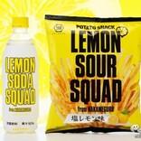 【ノンアル】『レモンソーダスクワッド』EXILE公式レモンサワーの味をソフトドリンクで。『ポテトスナック 塩レモン味』もあるよ!【レモン責め】
