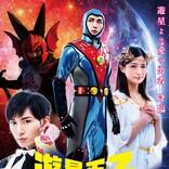 日向野祥×織田奈那『遊星王子2021』ポスタービジュアル&特報解禁