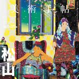美術界のアウトサイダー・松山智一の芸術言語に迫る! 『美術手帖』6月号は「松山智一」特集!