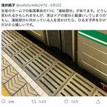 全盲の人にとっては「落とし穴」電車の連結部をドアと勘違いしてしまう問題