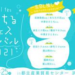 中澤まさとも・葉山翔太トークショーも! BL好きのお祭り「ちるちるフェスティバル2021」出演者&内容発表!