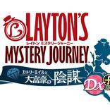 TVアニメ版のボイスをプラス!「レイトン ミステリージャーニー カトリーエイルと大富豪の陰謀 DX+」発売