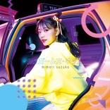 三森すずこ、ニューシングル「シュガーレス・キッス」きゃにめ限定盤のジャケット写真&収録内容が公開