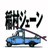桑田佳祐監督作品『稲村ジェーン』、Blu-ray&DVD完全生産限定版特典として「決定稿台本」の封入が決定