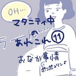 【#11】「おんなじ事したわ」大きくなるおなか事情があるあるすぎ!<マタニティ中のあれこれ>