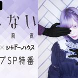 ReoNa、特別番組『「ないない」発売前夜 ReoNa×シャドーハウス生ライブSP特番 in ABEMA』放送決定
