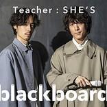 SHE'Sが『blackboard』に再登場、『あつ森』CMソングでも話題となった「Letter」披露
