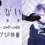 ReoNa、5thシングル「ないない」発売前夜にABEMAで生ライブSP特番